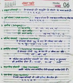 Maths in Hindi Gernal Knowledge, General Knowledge Facts, Organic Chemistry Reactions, Study Notes, Upsc Notes, Algebra Formulas, Interesting Facts In Hindi, Math Sheets, Teaching Math