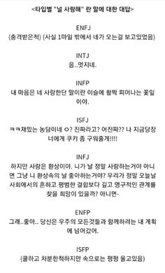 Book Writing Tips, Isfp, Learn Korean, Mbti, Thoughts, Humor, Learning, Memes, Books