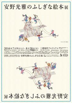 安野光雅のふしぎな絵本展  #poster