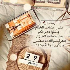 Cartoon Wallpaper, Iphone Wallpaper, Ramadan Poster, Ramadan Day, My Life Quotes, Hijab Tutorial, Islamic Love Quotes, Pregnant Mom, Arabic Words
