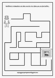 Νηπιαγωγός απο τα Πέντε: ΦΥΛΛΑ ΕΡΓΑΣΙΑΣ ΓΙΑ ΤΟ ΧΕΙΜΩΝΑ(ΜΕΡΟΣ 1) Holidays And Events, Maze, Kindergarten, Crafts For Kids, Diagram, Printables, Activities, Education, Winter