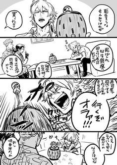 ミート (@ochatowine) さんの漫画 | 10作目 | ツイコミ(仮) Rap Battle, Anime Guys, Twitter Sign Up, Japanese, Shit Happens, Manga, Comics, Division, Design