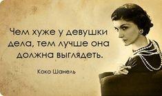 Вдохновение от Коко Шанель.