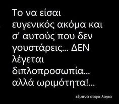 Find images and videos about greek quotes on We Heart It - the app to get lost in what you love. Unique Quotes, Clever Quotes, Meaningful Quotes, Positive Quotes, Motivational Quotes, Funny Quotes, Inspirational Quotes, My Life Quotes, Wisdom Quotes