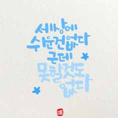 Korean Text, Say Say Say, Typography Design, Lettering, Self Development, Famous Quotes, Cool Words, I Am Awesome, Motivational Quotes