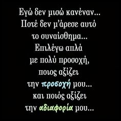 Greek Quotes, Wisdom Quotes, Picture Quotes, Health Tips, How To Start A Blog, Self, Thoughts, Sayings, Reading
