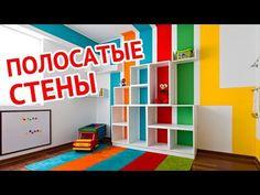 Полосатые стены в интерьере - как задать ритм дизайну? - YouTube