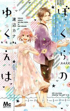 ぼくらのゆくえは (マーガレットコミックス) | 渡辺 カナ | 本 | Amazon.co.jp