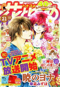Akatsuki No Yona Ch 95 page 1