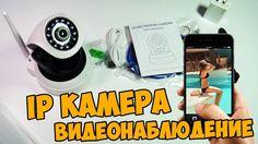 Видеонаблюдение через IP-камеру с Алиэкспресс