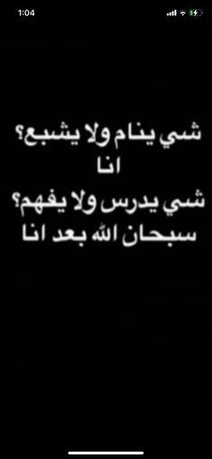 Arabic Funny, Funny Arabic Quotes, Funny Qoutes, Arabic Memes, Funny Study Quotes, Bff Quotes, Jokes Quotes, Short Quotes Love, Love Smile Quotes