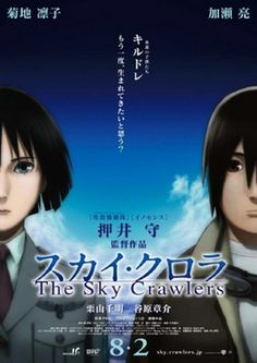 The Sky Crawler Anime Ger-Dub