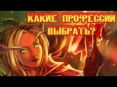 Подробный гайд о том какие профессии выбрать в World of Warcraft. Подписывайся на канал: https://www.youtube.com/channel/UCahu... Наша группа Вконтакте: http://vk.com/siberianplay Мы на твиче: http://www.twitch.tv/siberianplay Игры со скидкой на STEAMPAY: http://steampay.me/SiberianPlay