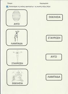 Greek Language, Easter Crafts, Easter Ideas, Book Activities, Face And Body, Kindergarten, Preschool, Education, Learning