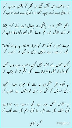 Love Quotes Poetry, Rumi Quotes, Writing Poetry, Poetry Books, Mohsin Naqvi Poetry, Ghazal Poem, Quotations, Qoutes, Freedom Quotes