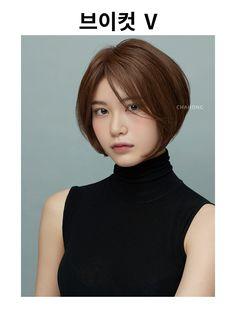 차홍아르더 – Chahong Ardor Atelier Medium Hair Cuts, Medium Hair Styles, Curly Hair Styles, Beauty Makeup, Hair Makeup, Hair Beauty, Fashion Beauty, Womens Fashion, Bob Cut