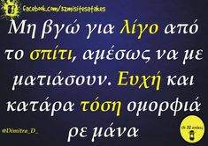 Greek Memes, Greek Quotes, Insta Pictures, Funny Stories, Laugh Out Loud, Wise Words, Funny Quotes, Jokes, Lol