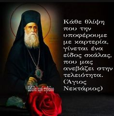 Orthodox Christianity, Christian Faith, Tv, Strength, Quotes, Books, Life, Couples, Nice Asses