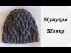 Вяжем Спицами. Мужская шапка. Men's hats knitting