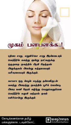 Makeup Tips For Oily Skin In Tamil Makeupview Co