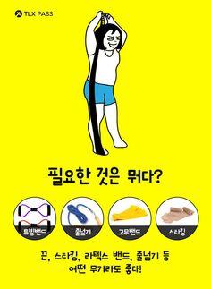 쉽고 간단한 밴드 이용 동작 6가지 : 네이버 포스트 Health Fitness, Exercise, Memes, Movie Posters, Ejercicio, Meme, Film Poster, Excercise, Work Outs
