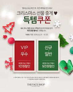 12월 회원대상 득템쿠폰 Email Design, Text Design, Graphic Design, Layout Template, Templates, Pop Up Banner, Brand Campaign, Event Banner, Asian Design