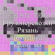 http://ryazan.kran.tel  Грузоперевозки Рязань - воровайка, кран, манипулятор