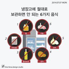 14.07.07_icon_news_refrigerator_640