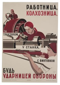 thesovietbroadcast:  Women workers, women kolkhoz workers, driving the tractor, at the workbench, with the rifle. Be the Schockworkers of Defense, Bri-Bejn, 1931 ☭
