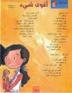 """مدونة حي بن يقظان: """"أقوى شيء""""قصيدة للأطفال بقلم: بيان الصفدي"""