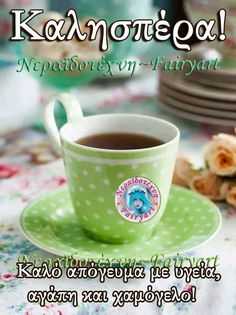 Good Afternoon, Good Morning, Good Night, Greek, Tableware, Google, Quotes, Beautiful, Buen Dia