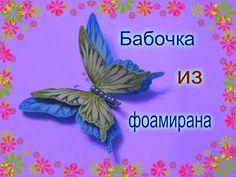 Заколка Бабочка из фоамирана своими руками / Поделки из Фоамирана  масте...