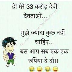 65 Ideas funny jokes humor april fools for 2019 Funny Jokes In Hindi, New Funny Memes, Very Funny Jokes, Funny Jokes For Adults, Jokes For Kids, Funny Humor, Art Quotes Funny, Stupid Quotes, Super Funny Quotes