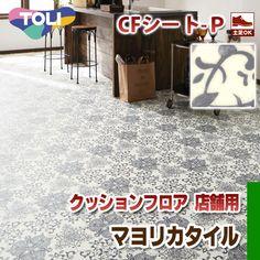 【CFシート-P:マヨリカタイル:CF4359】東リ:店舗用クッションフロア(2.3mm厚)