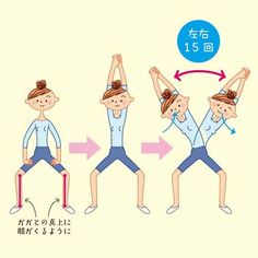 短期間で足やせする方法 | 脚痩せダイエットで驚くほど足が細くなる! Fitness Diet, Yoga Fitness, Health Fitness, Healthy Beauty, Health And Beauty, Body Stretches, Muscle Training, Hip Workout, Easy Workouts