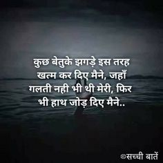 Ye tho Insaan k Badappan darshaathi Hy janaab. Epic Quotes, Motivational Quotes In Hindi, Hurt Quotes, True Love Quotes, Me Quotes, Inspirational Quotes, Poetry Quotes, Qoutes, Deep Words