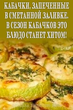 Zucchini baked in sour cream filling. In with .- Кабачки, запеченные в сметанной заливке. В с… Zucchini baked in sour cream filling. In with … # fill # baked # Zucchini - Roasted Vegetable Recipes, Veggie Recipes, Salad Recipes, Vegetarian Recipes, Cooking Recipes, Healthy Recipes, Cooking Spaghetti, Veg Dishes, Food Humor