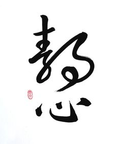 Resting the Mind - Original Chinese Calligraphy  by AuspiciousInk.com