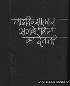 Marathi Graphiti Inspirational Quotes In Marathi, Marathi Love Quotes, Hindi Quotes, Qoutes, Comedy Quotes, Jokes Quotes, Funny Quotes, Calligraphy Quotes, Marathi Calligraphy