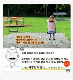 삼삼남녀5화_p3 | 출처: web7minutes
