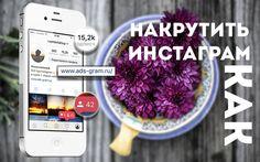 Как накрутить инстаграм ~ Продвижение и раскрутка в Инстаграм