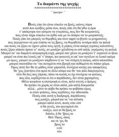 Big Words, Best Sister, Greek Quotes, Instagram Quotes, Funny Photos, Qoutes, Psychology, Messages, This Or That Questions