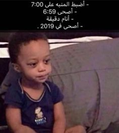 Arabic Memes, Arabic Funny, Funny Arabic Quotes, Funny Reaction Pictures, Funny Picture Jokes, Funny Photos, Funny School Jokes, Funny Jokes, All Jokes