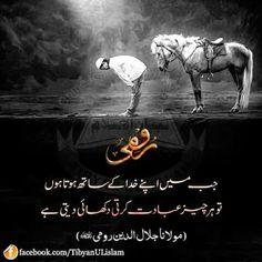 Allah hu hu hu Allah hu Allah Quotes, Rumi Quotes, Poetry Quotes, Qoutes, Iqbal Poetry, Sufi Poetry, Quotes Deep Feelings, In My Feelings, Ramzan Wallpaper