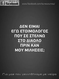 Greek Memes, Funny Greek, Funny Images, Sarcasm, Wise Words, Funny Quotes, Jokes, Lol, Humor