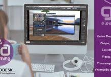 Σχεδιάζοντας με το 3Ds Max κι όχι μόνο! Μαθήματα Online μέσω Video Tutorials. Video Full, Training Center, 3ds Max, Secondary School