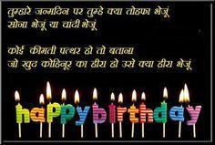 HINDI SMS FOR U: Birthday Quotes In Hindi.