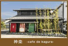 神楽 cafe de kagura 水 お粥モーニング