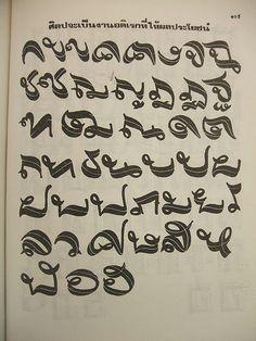 Thai calligraphy