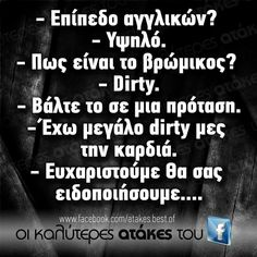 Funny Greek Quotes, Greek Memes, Funny Picture Quotes, Funny Photos, Speak Quotes, True Quotes, Best Quotes, Funny Vid, Funny Memes